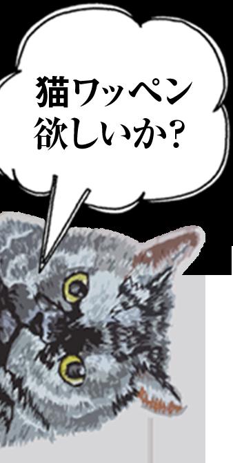 猫ワッペン欲しいか?